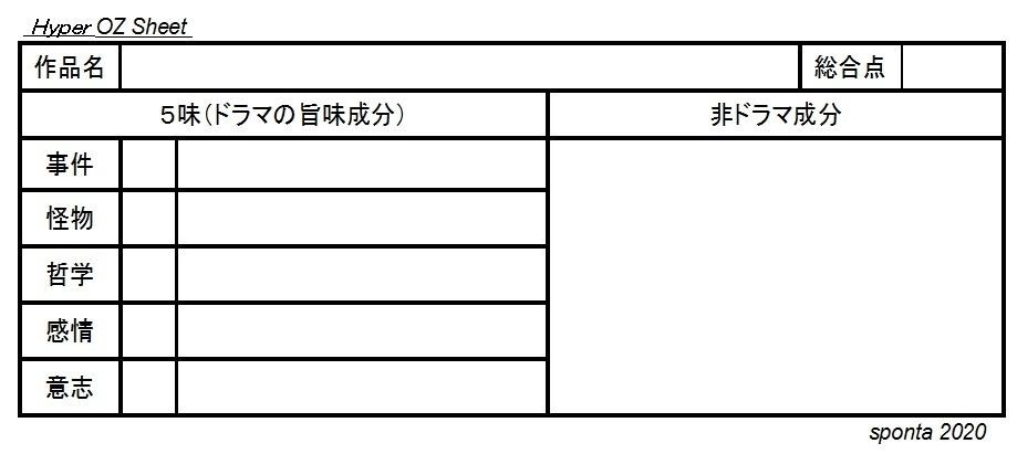 HiOz_sheet_02.jpg
